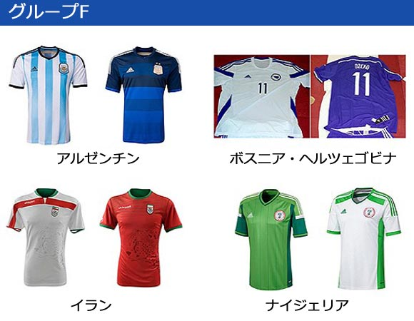 world-cup 2014-group-F-uniform