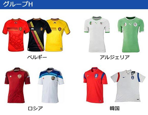 world-cup 2014-group-H-uniform
