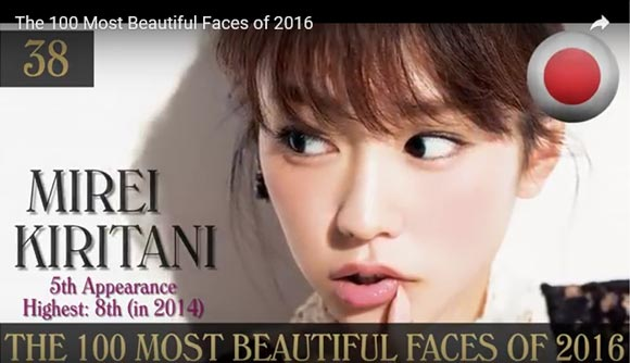 kiritani-mirei-most-beautiful-faces-2016